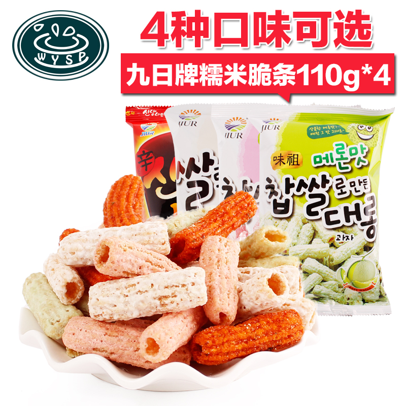 South korea imported snacks nine days brand spicy rice cake pieces 4 taste fried rice cake pieces 110g * 4 bags
