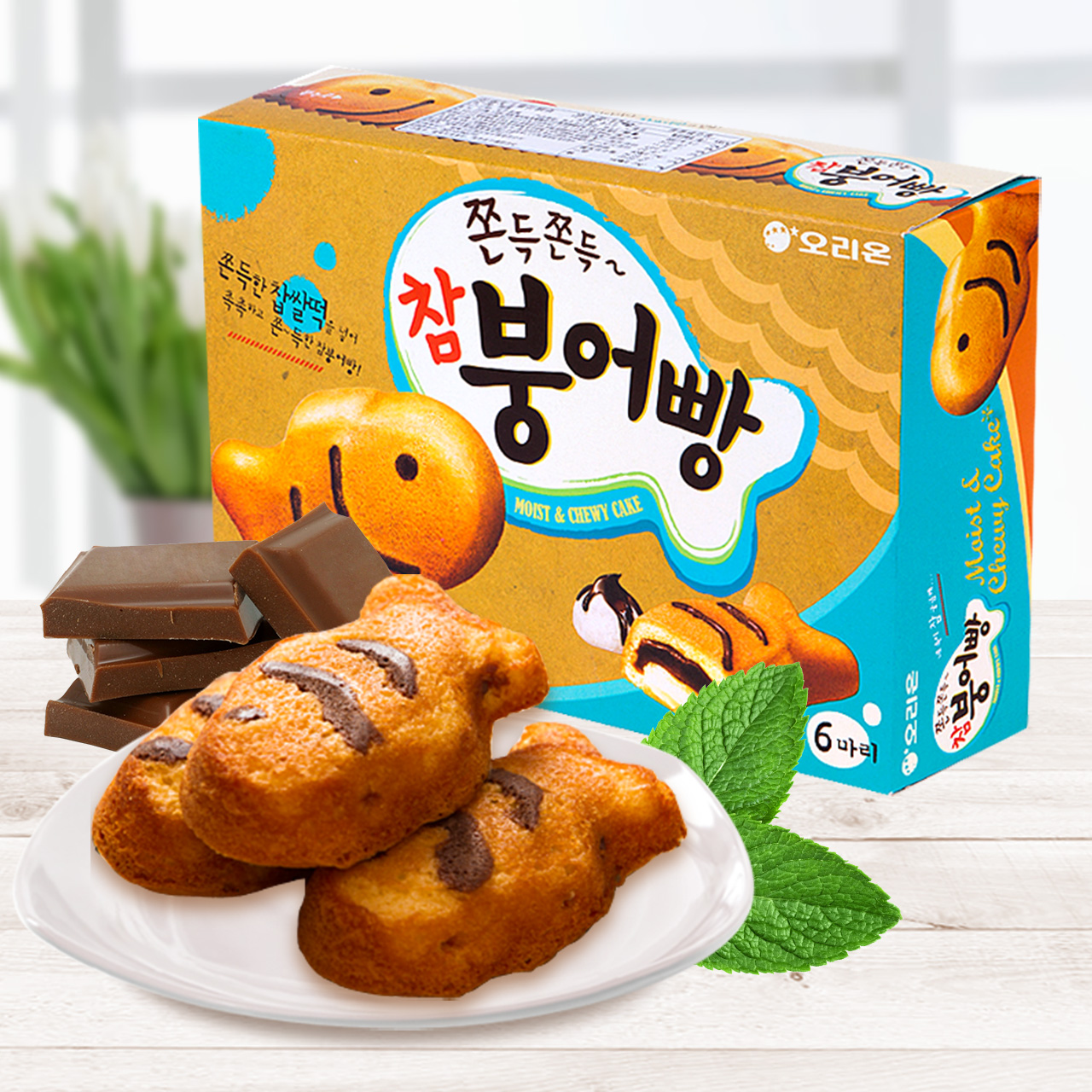 South korean imports of leisure zero food orion orion children playing fish 174g * 3 box big box