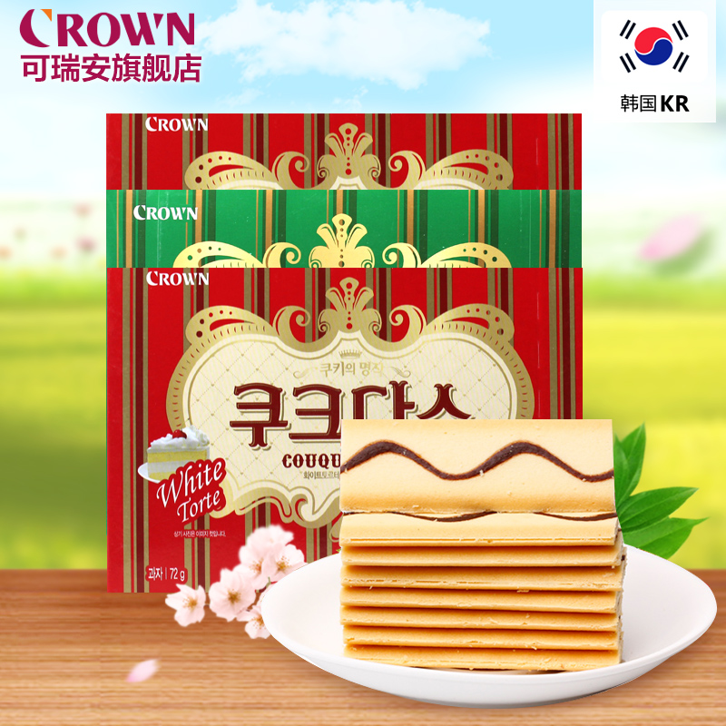 South korean imports of snack crackers omelets crown be ryan cream sandwich and coffee cake dry shipping 144g * 3 box