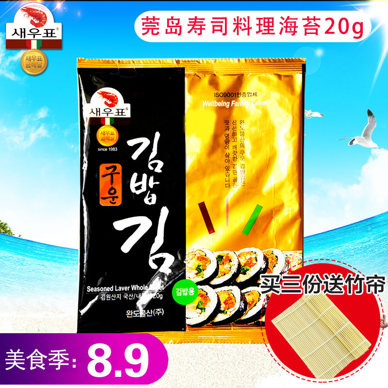 South korean imports of wando 20g kimbap sushi nori roasted seaweed nori seaweed instant food