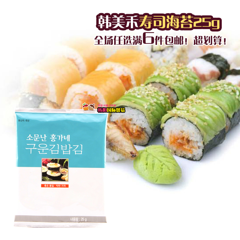 South korean imports of zero food rok-us wo large sheet of nori seaweed nori seaweed sushi special 10 tablets 25 grams