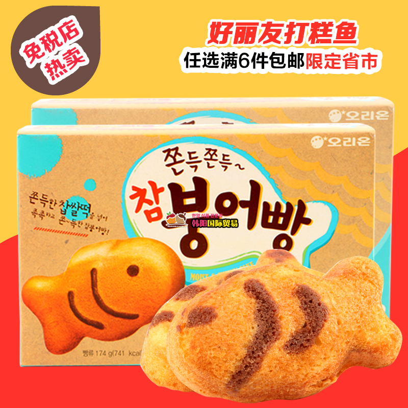 South korean imports zero food orion fight fish cake fish cake chocolate sandwich beans 174 grams