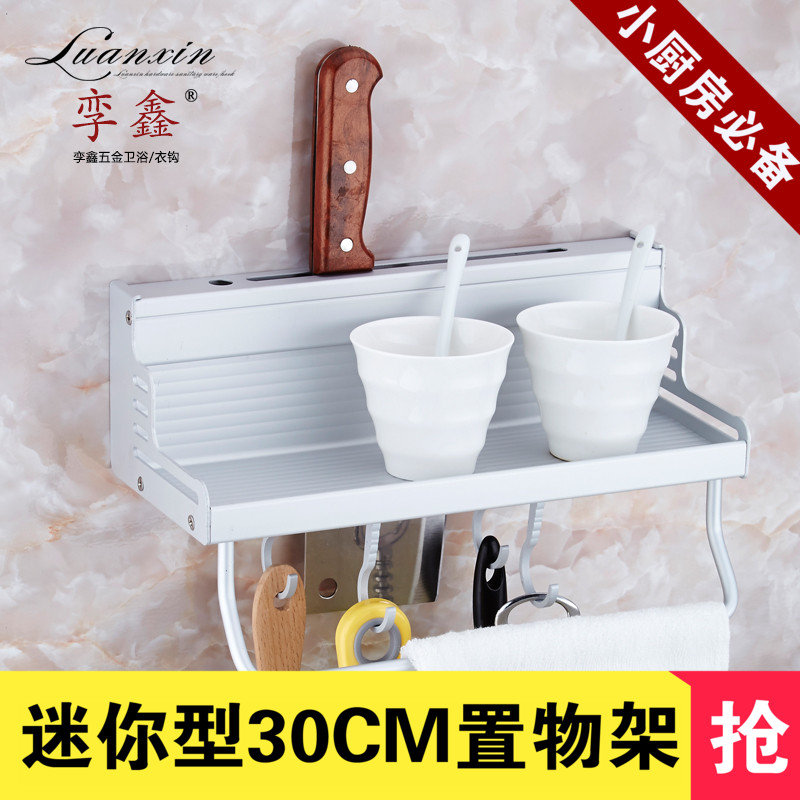 Space aluminum kitchen wall shelving racks kitchen storage rack seasoning seasoning rack kitchen supplies kitchen knife rack