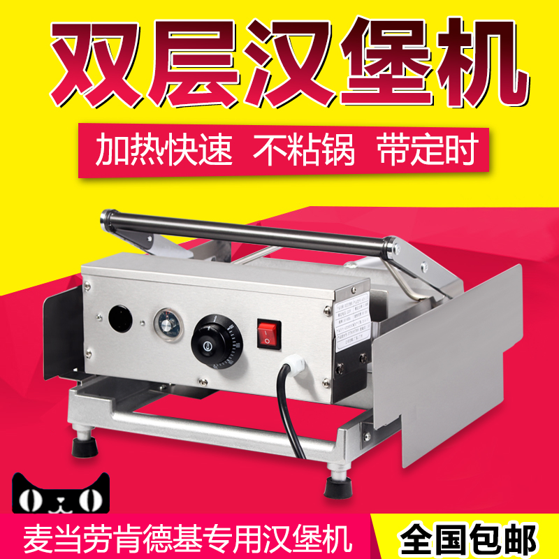 Special bin burger machine commercial oven hamburg bake charter grilled burger kfc burger special equipment machine double