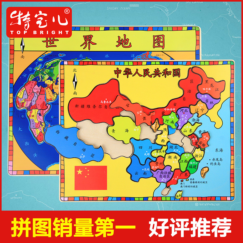 Special boa china map world map puzzle wooden puzzle toys for children wooden jigsaw puzzles imposition wooden jigsaw puzzle play aids