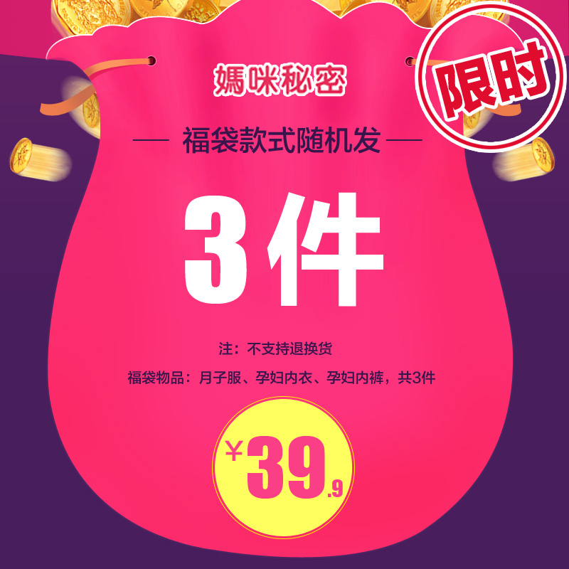 [Special clearance] each child mummy secret pregnant women within the month of service for pregnant women breastfeeding clothes for pregnant women underwear two loaded 3