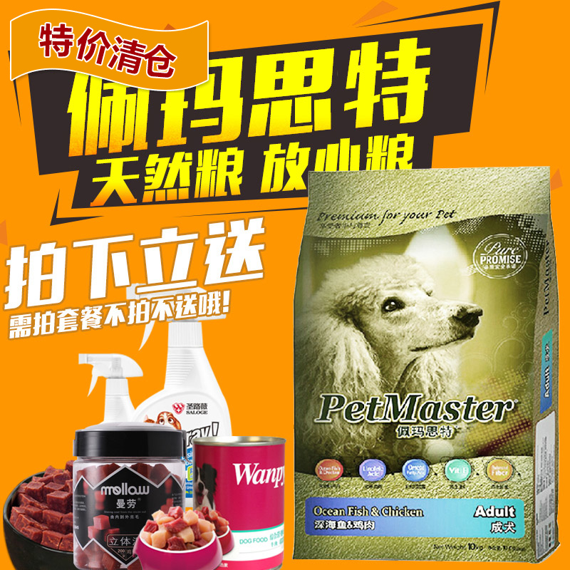 [Special clearance] peimasite deep sea fish chicken adult dog food 10KG teddy small dog adult dog food pet dog food