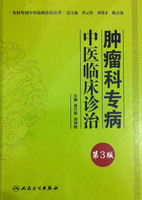 Special disease diagnosis and treatment of tcm clinical oncology 3rd edition author: wu tens of thousands of eun//liu wei sheng | editor: Luo united states//... Press: people's health isbn: 9787117179379