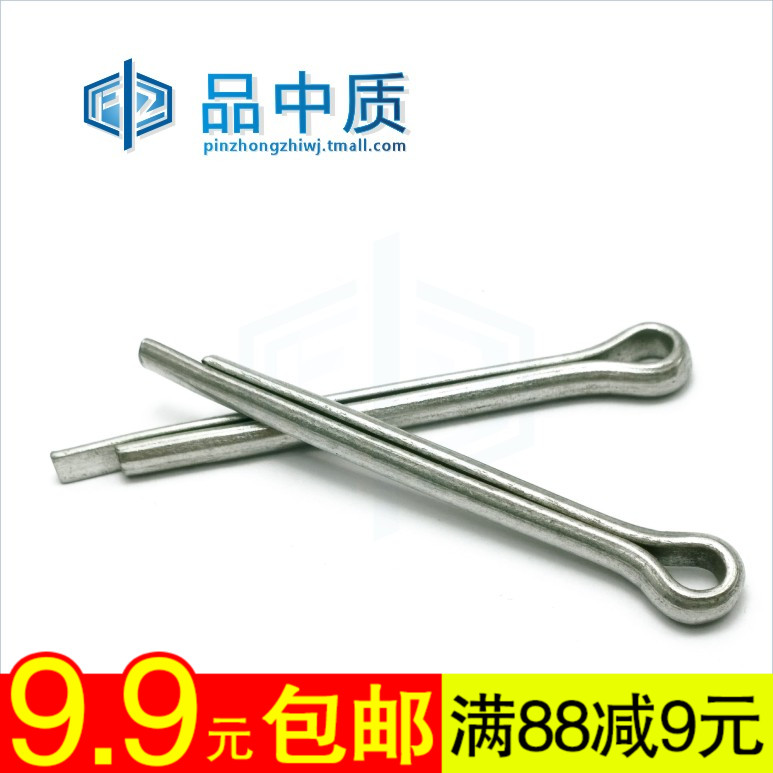 Special gb91 galvanized hairpin cotter pin pin pin pin positioning pin m6 * 60--80