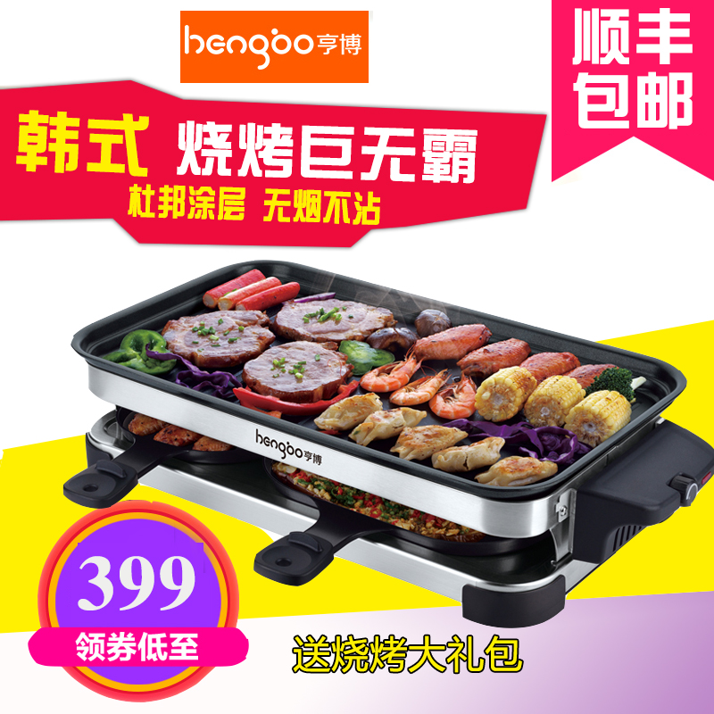 Special large hb-480 hengbo electric oven smokeless barbecue grill korean household electric barbecue grill pan electric hotplate