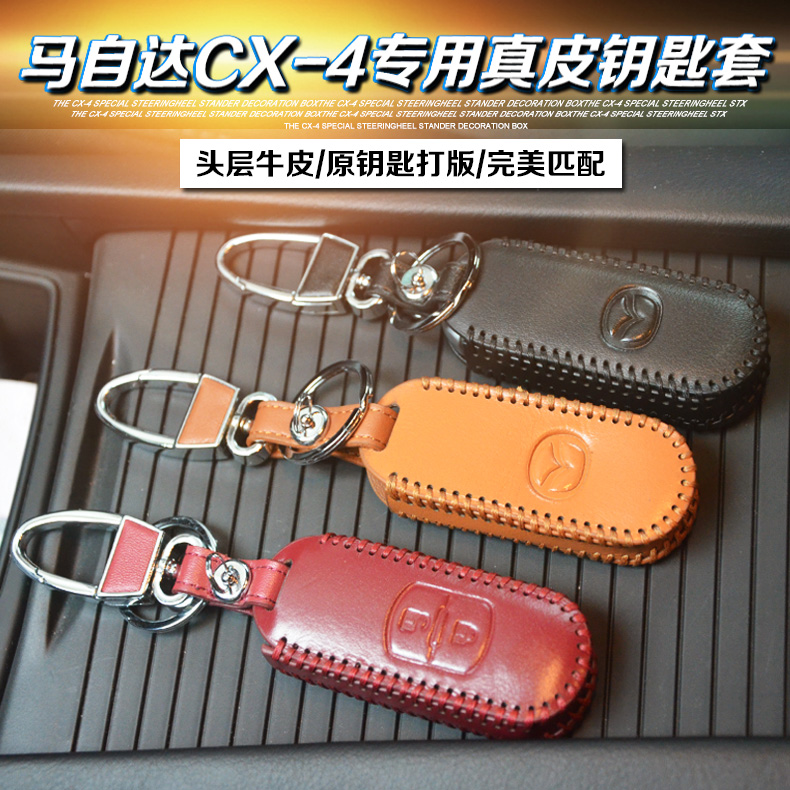 Special leather key fob key sets mazda cx-4 cx4cx5 special first layer of leather key cases special modification