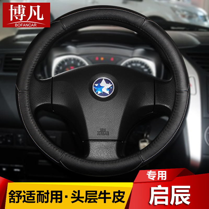 Special leather steering wheel cover to paragraph 2015 kai chen d50/r50/r50x/r30 matinal grips