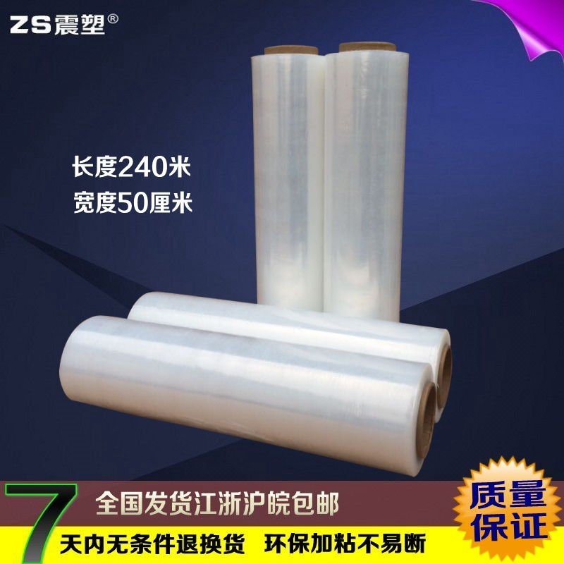 Special offer free shipping included 240 m new material pe stretch film stretch film packaging film plastic film width 50 cm