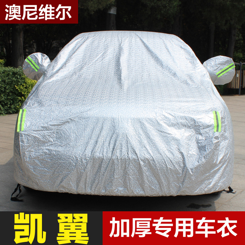 Special sewing car hood rain and sun kay wing wing c3r x_3 v3 thick cover car sun shade cloth insulation car cover car cover