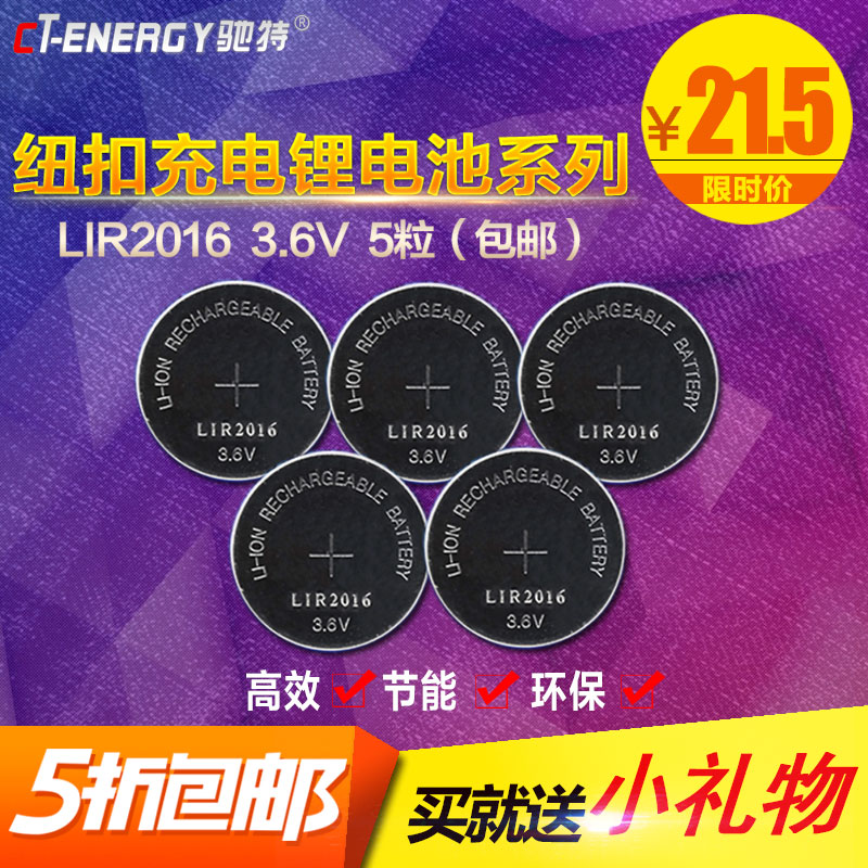 Special shipping chi 3.6 v lir2016 cr2016 button rechargeable lithium battery factory direct substitute 5 100ç²