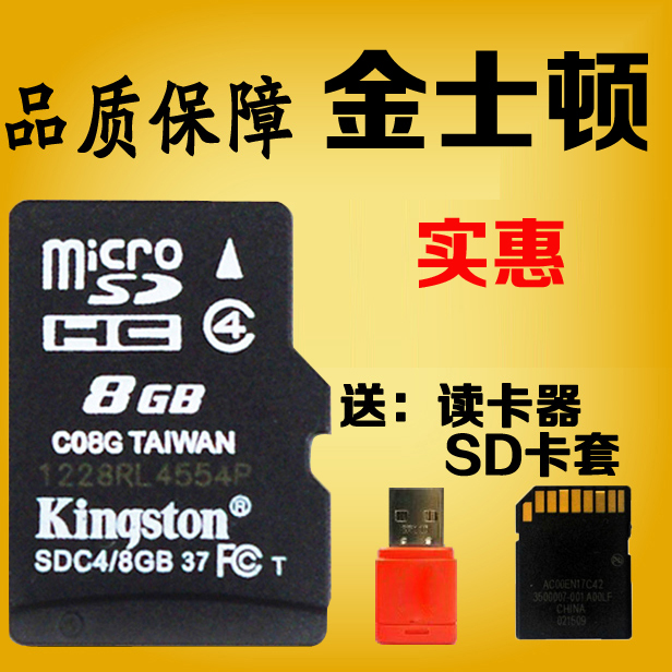 Speed punch mobile phone memory card 8g tf card huawei g610s memory card micro sd card genuine special shipping