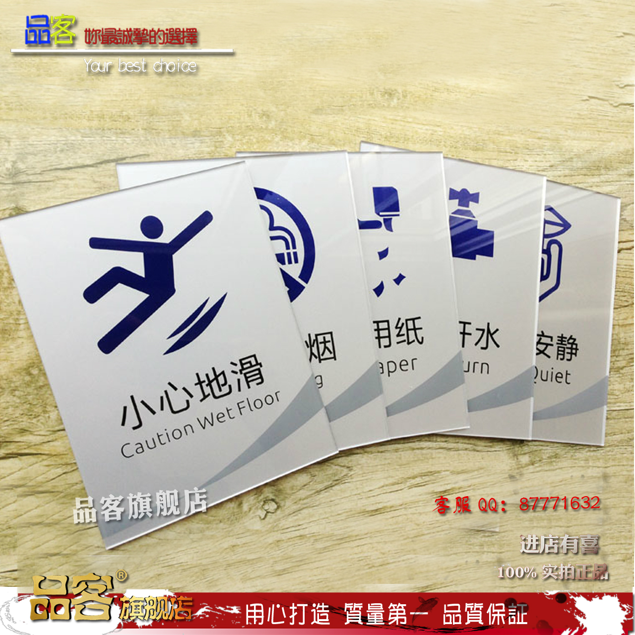 Spot acrylic silkscreen signs prohibiting smoking signs to save paper to maintain security identification card can be given production