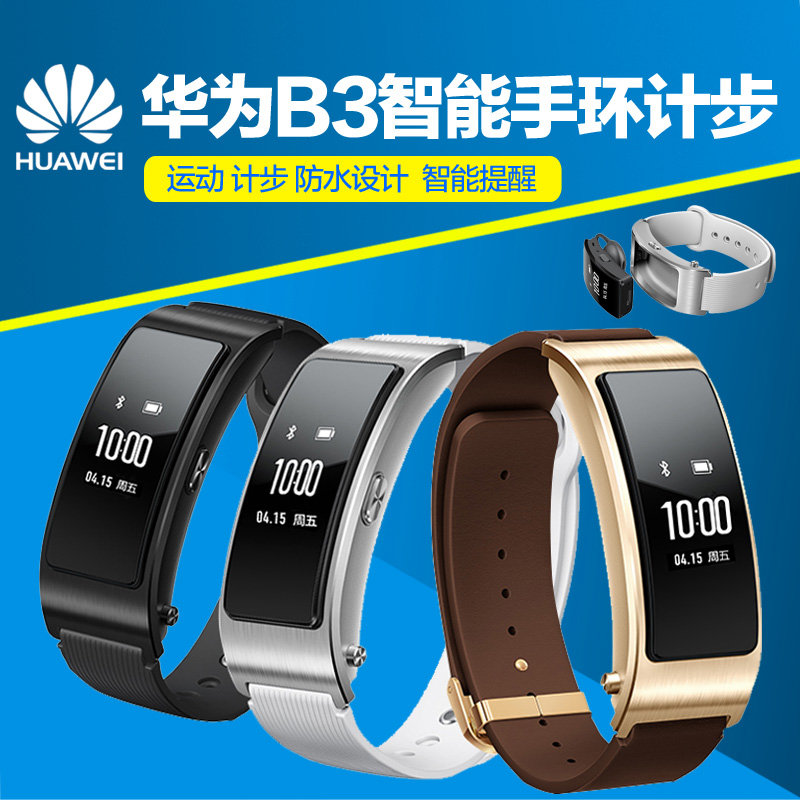 Spot huawei b3 smart bracelet sport pedometer andrews apple smart bluetooth headset waterproof wearable