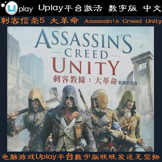 Spot seconds to send genuine pc assassin's creed 5 revolution uplay platform activation key digital chinese version