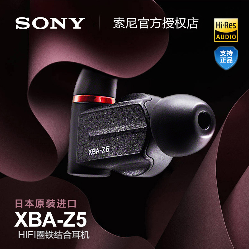 Spot [sf] sony/sony xba-z5 combination of iron moving coil ear headphones hifi
