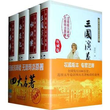 Spot shipping genuine four classic chinese classical literature [fine] (hardcover edition boxed): outlaws of the marsh /Three kingdoms/journey/red mansions (phonetic word solution doubts accessibility read the original authoritative version)