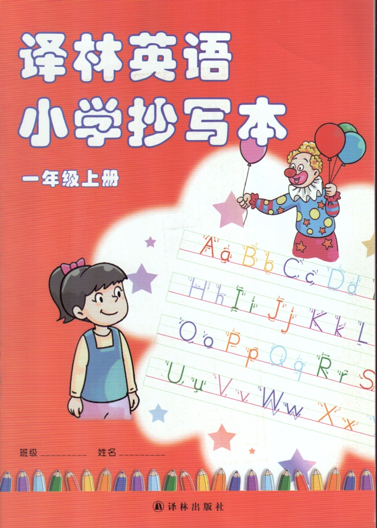 Spot the latest version of genuine books yilin english primary copy on this first grade 1 grade next edition of jiangsu yilin Oxford edition yilin press