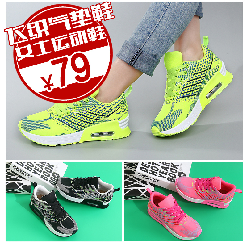 Spring and summer influx of korean fashion casual sports shoes cushion running shoes fly woven shoes hundred take students breathable mesh shoes