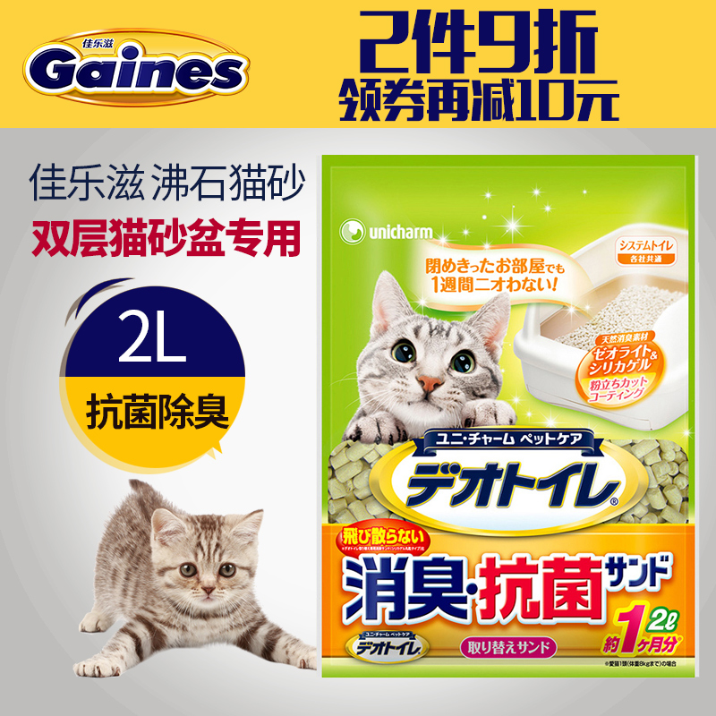 Squeak aids zeolite litter deodorizes 2l dedicated clean and free of dust clumping cat litter cat litter toilet bowl 25 provinces shipping