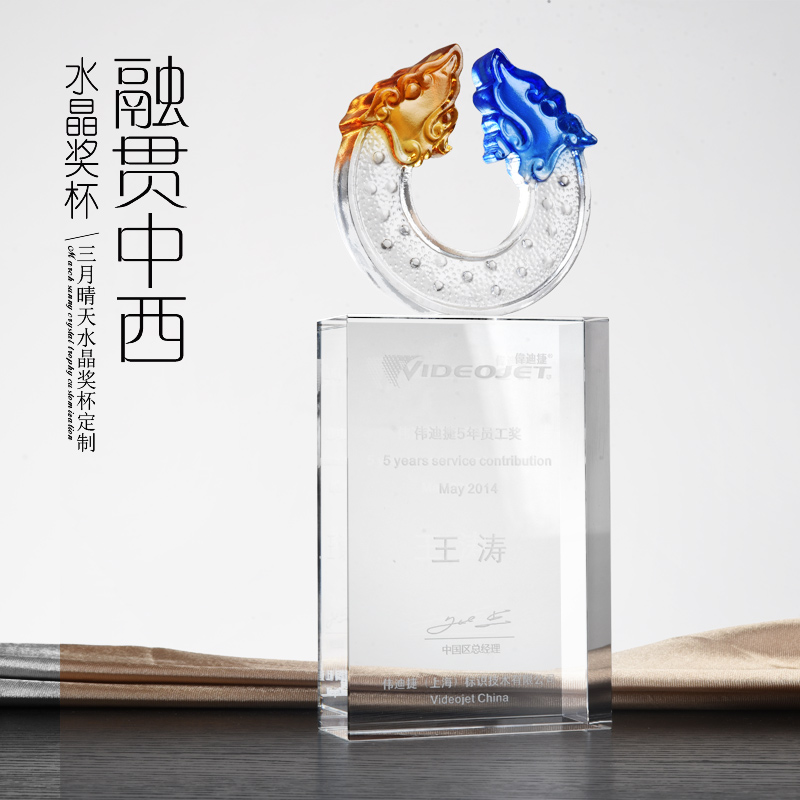 Ssangyong glass trophy crystal trophy custom creative award commemorative gifts custom lettering spot