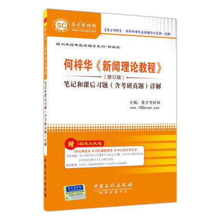 St. only genuine free shipping ho chi china ã ã news theory tutorial (revised edition) notes and homework learning Problems (including pubmed zhenti) comments