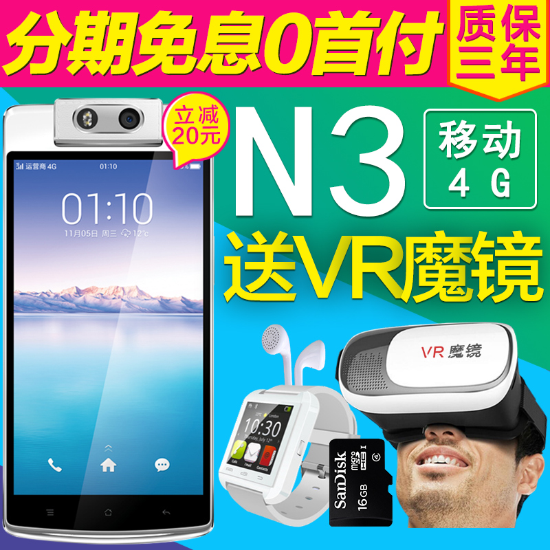 free spy mobile for china phones