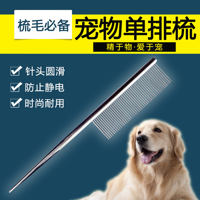 Stainless steel needle pet comb pet supplies tip handle row comb comb comb pet grooming dogs and cats supplies