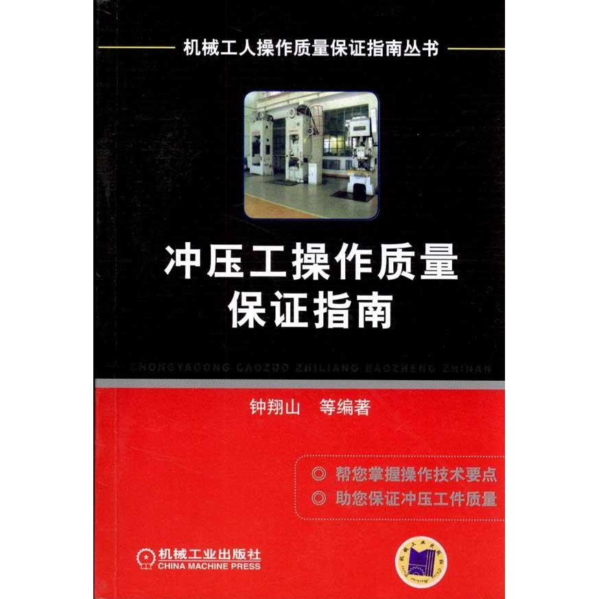 Stamping workers operating quality assurance selling books genuine guide books