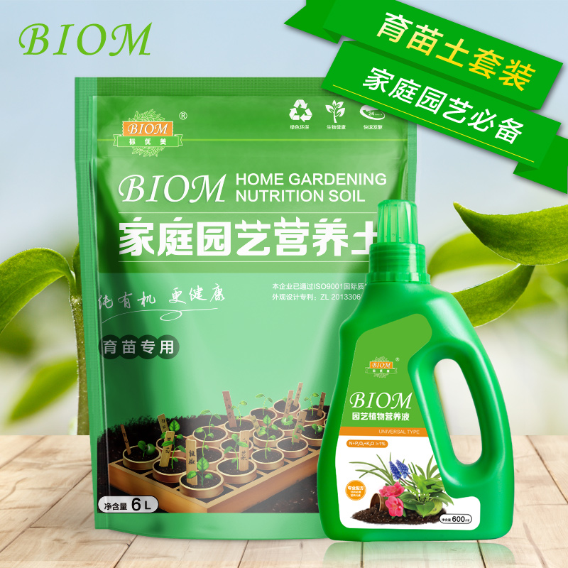 Standard beautiful (biom) nursery nutrition soil nutrient solution universal liquid kit home gardening planting soil fertilizer