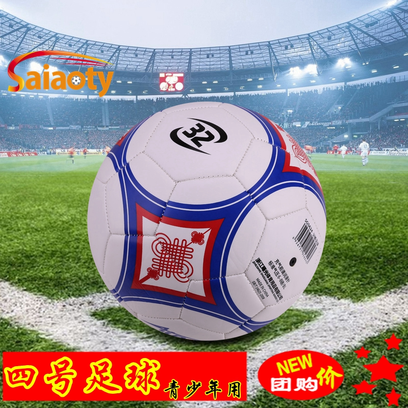 Standard training game on 4 football youth football wear four machine sewing soccer football training game ball