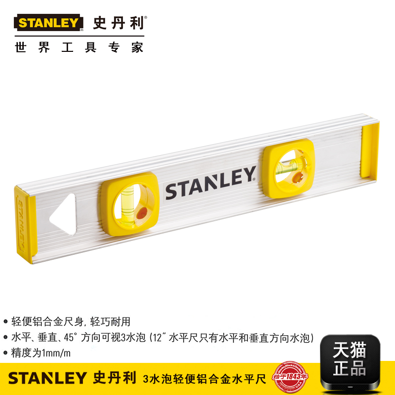 Stanley/stanley 3 blister portable finishing decoration thick with high precision aluminum alloy foot level measurement tool