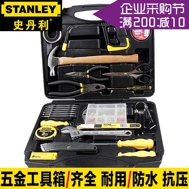 Stanley/stanley hardware appliance repair tool kit tool box set 60 pieces of household furniture comprehensive set