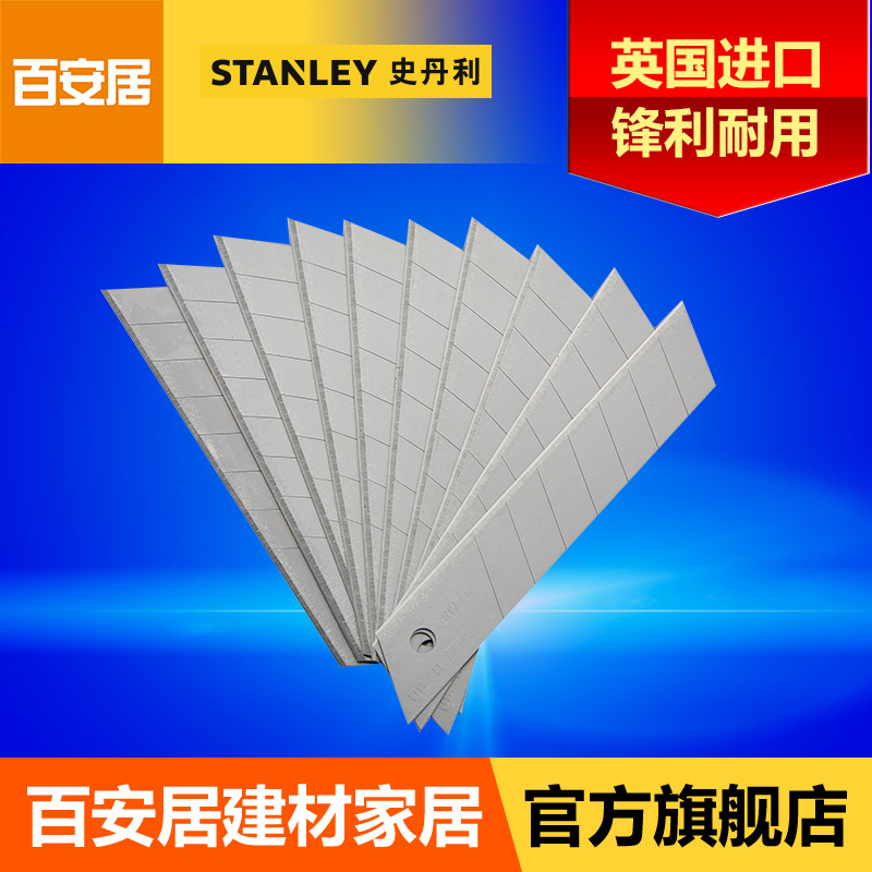 Stanleyç¾å®å±…tuba wallpaper art blade 18mm wallpaper art blade blade cutting blade cutting blade