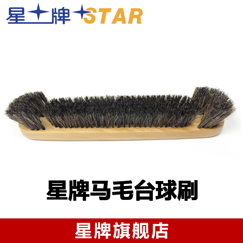 Star brand pool horsehair brush brush brush large pool table billiard accessories billiard tables designed with a clean brush lint brush