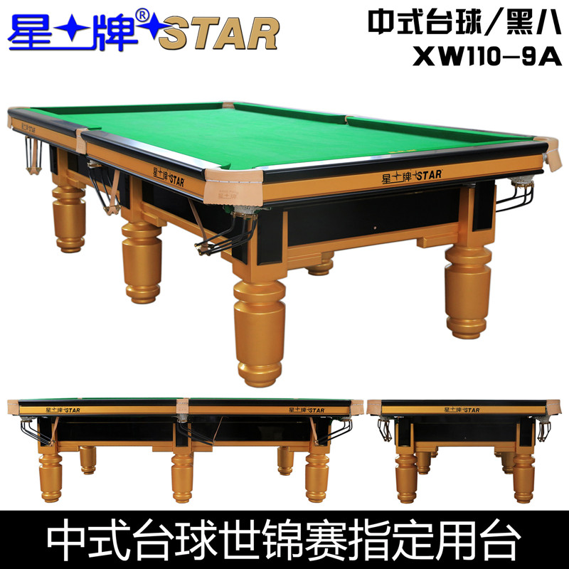 Star brand pool tables factory direct authentic XW110-9A standard chinese black eight american 16 color home pool table
