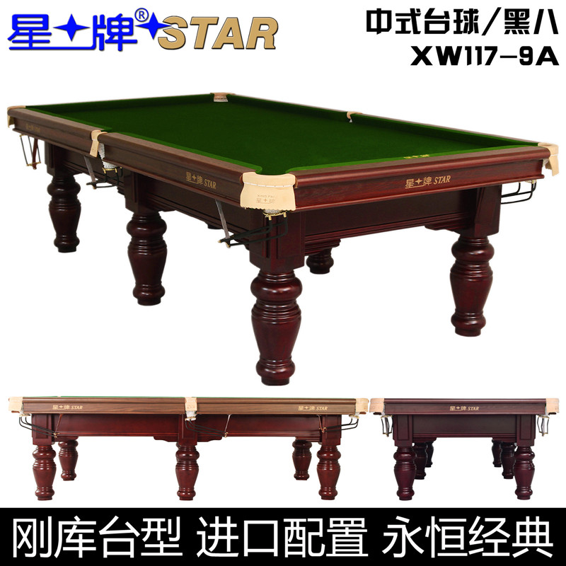 Star brand pool tables genuine factory direct xw117-9a standard chinese black eight american 16 color home pool table