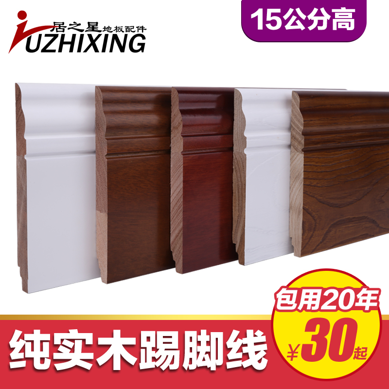 Star ranking white wood baseboard open paint antique wood baseboard foot line attached to the foot line 15cm