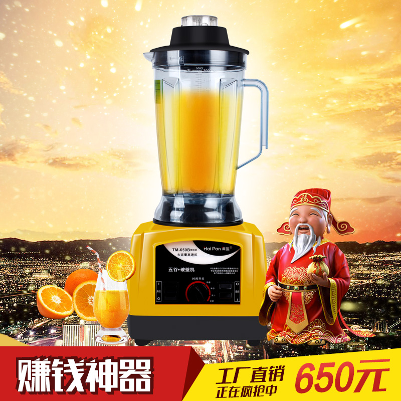 Starfish TM-650B werestudied large capacity juice machine multifunction home cooking machine sand ice machine commercial ice machine ice machine