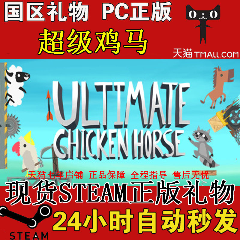 Steam pc genuine game ultimate super horse chicken chicken horse state district gifts
