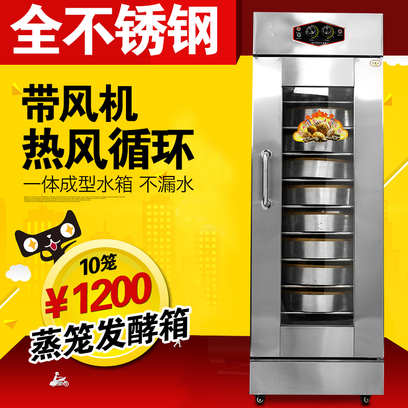Steamed bun steamer steamer commercial bread proofing box fermentation tank fermentation cabinet full 10 stainless steel cage longti 32℃ and Box