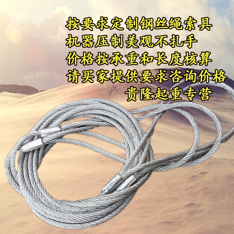 Steel wire rope galvanized steel wire rope handmade spliced 、 、 mold sling specifications can be customized 15mm * 5 m long