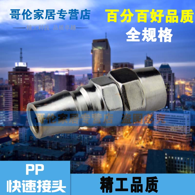 Steeliness c type quick connector 8 10 12mm pneumatic gun pneumatic locking connector pp20/30/40 male connector