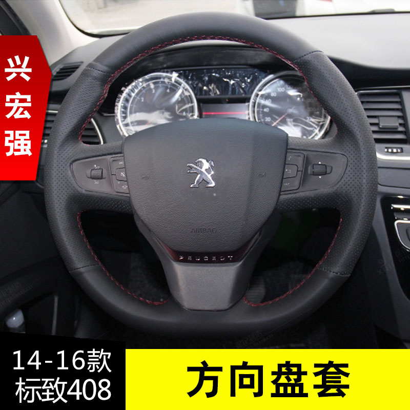 Steering wheel cover special new peugeot 408 refit the new logo 408 xu remember sew leather side of the steering wheel cover to cover