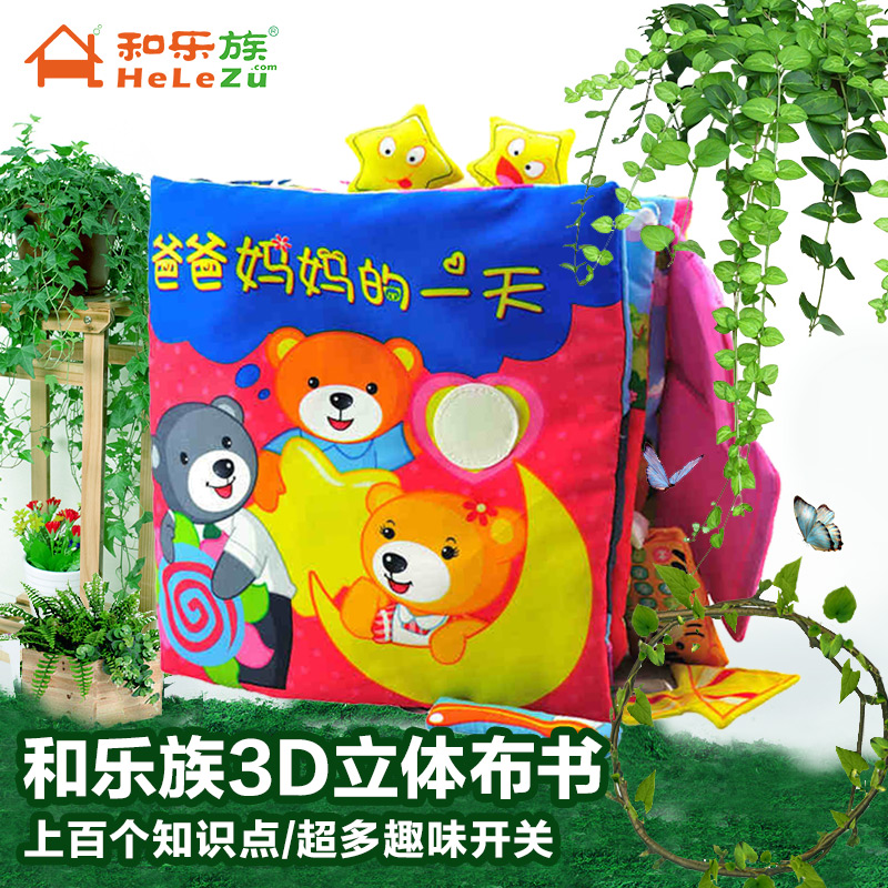 Stereo baby cloth book cloth book early childhood educational baby tear is not bad children and ethnic music 0-1-3-year-old literacy enlightenment toys