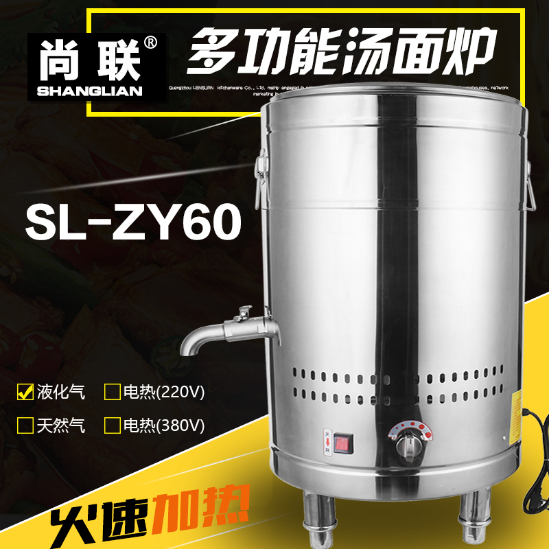 Still together 60 tube energy saving electric double insulation barrel barrels of commercial gas cooking stove cooking soup soup stove